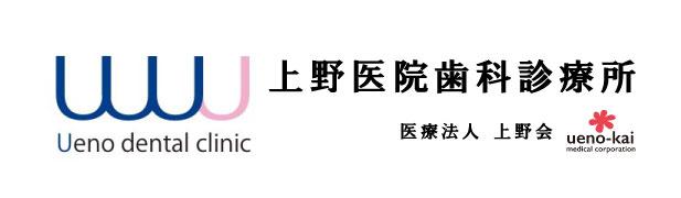 上野医院 歯科診療所